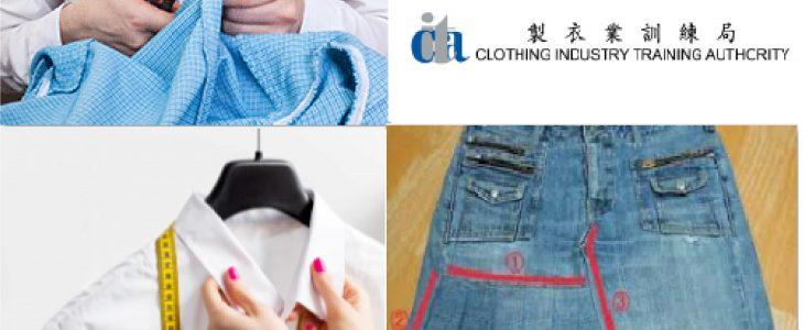可持續服裝技術 : 服裝款式修改工作坊